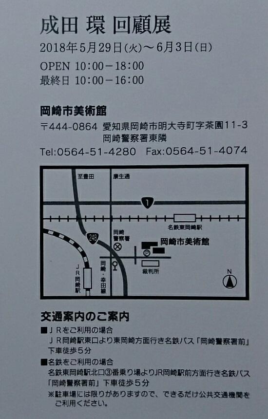 成田環回顧展 (2) 案内 550-860