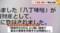 八丁みそ署名活動はじまる(メ~テレ - 2018.5.29) (22)