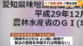 八丁みそ署名活動はじまる(メ~テレ - 2018.5.29) (21)