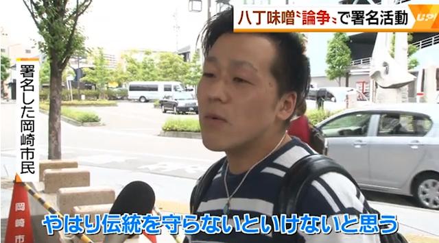 八丁みそ署名活動はじまる(メ~テレ - 2018.5.29) (19)