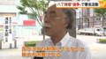 八丁みそ署名活動はじまる(メ~テレ - 2018.5.29) (15)