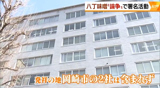 八丁みそ署名活動はじまる(メ~テレ - 2018.5.29) (10)