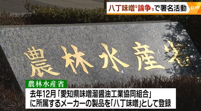 八丁みそ署名活動はじまる(メ~テレ - 2018.5.29) (9)