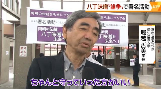 八丁みそ署名活動はじまる(メ~テレ - 2018.5.29) (7)