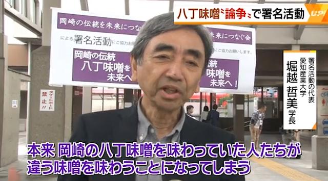 八丁みそ署名活動はじまる(メ~テレ - 2018.5.29) (6)