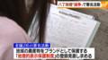 八丁みそ署名活動はじまる(メ~テレ - 2018.5.29) (4)