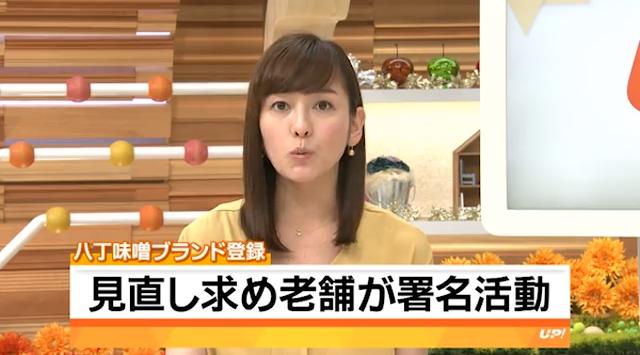 八丁みそ署名活動はじまる(メ~テレ - 2018.5.29) (1)