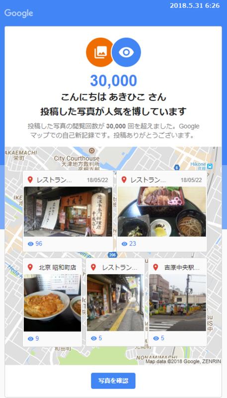 2018.5.31 グーグル地図写真閲覧30,000回