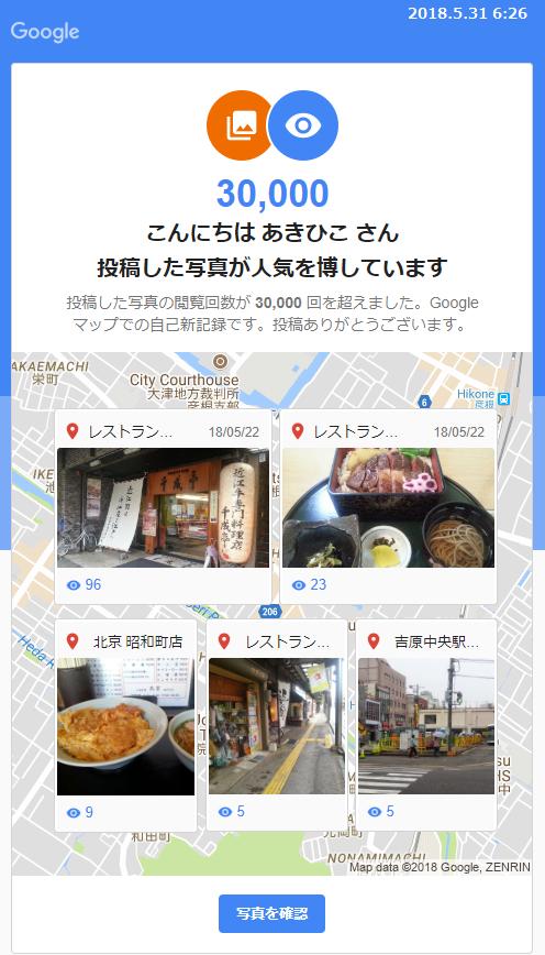 2018.5.31 グーグル地図写真閲覧30,000回 496-868