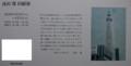 成田環回顧展 (3-1) あいさつ 1660-840