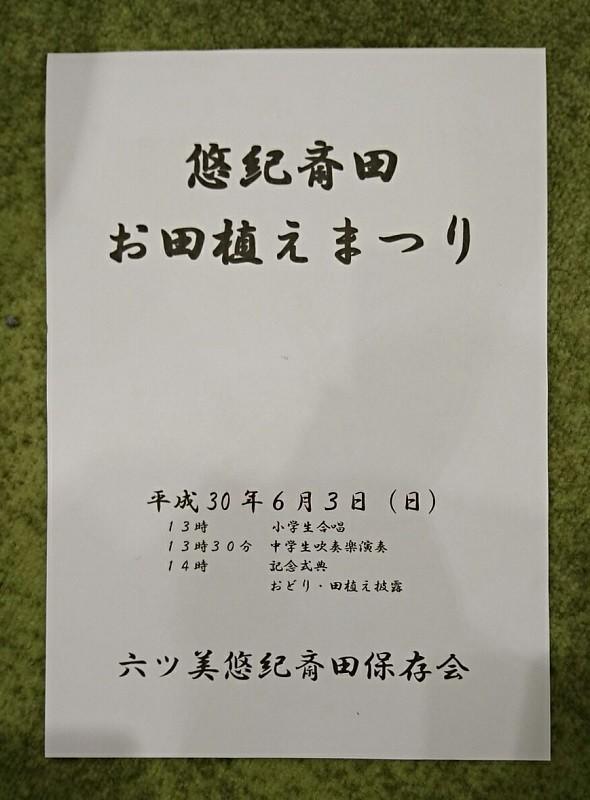 2018.6.3 中島おたうえまつり (2) 式次第(おもて) 590-800