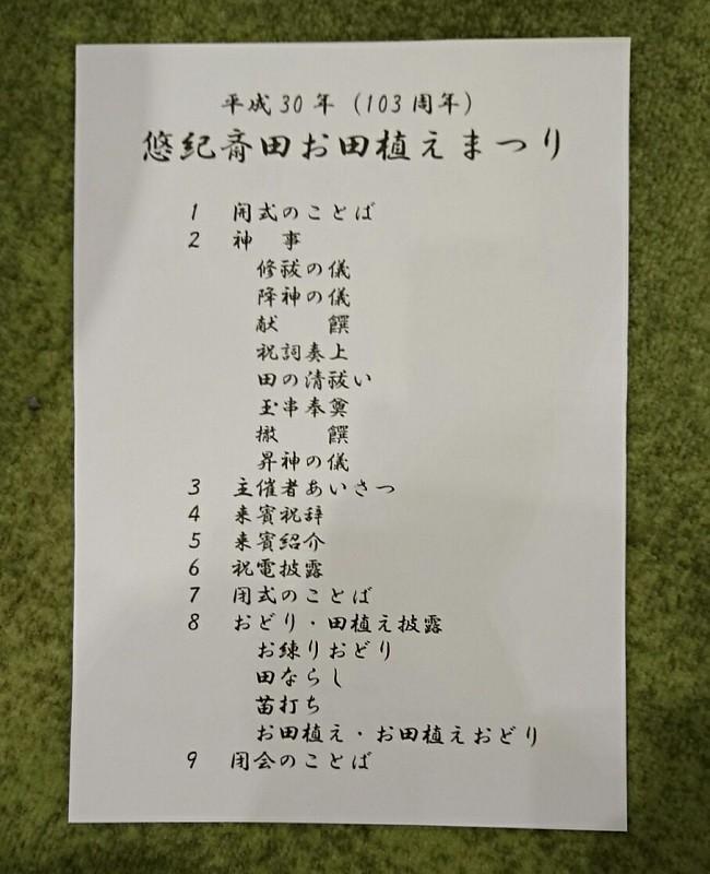 2018.6.3 中島おたうえまつり (3) 式次第(うら) 650-800