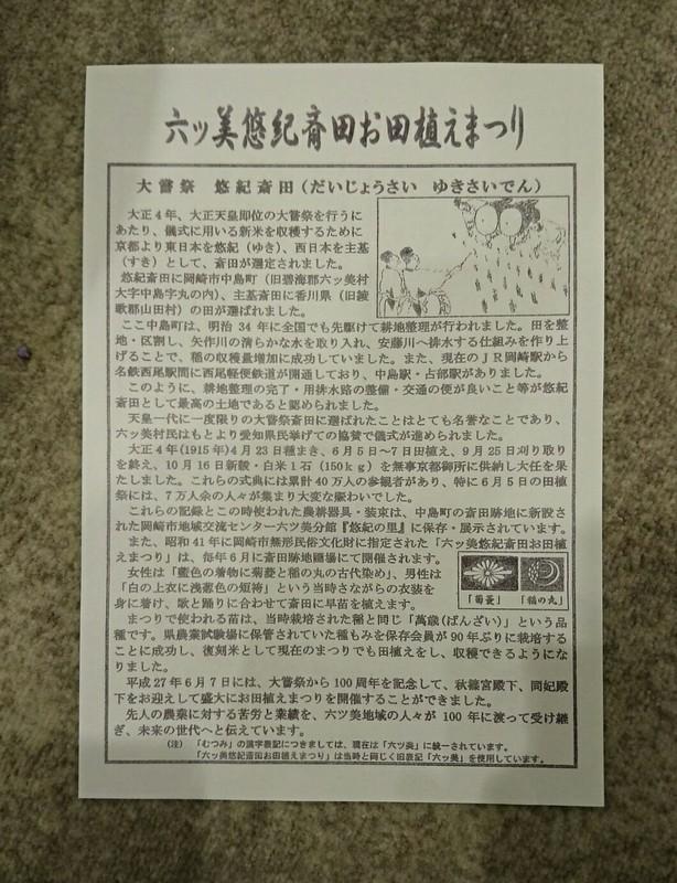 2018.6.3 中島おたうえまつり (4) 解説(おもて) 1060-1380