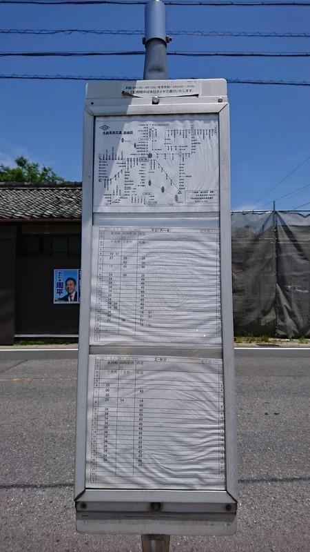 2018.6.3 中島おたうえまつり (21) 北中島バス停標識 1080-1920