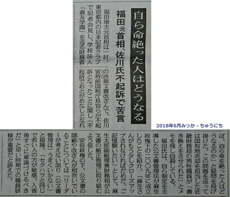 2018.6.3 ちゅうにち - 福田もと総理が森友事件に苦言 800-685