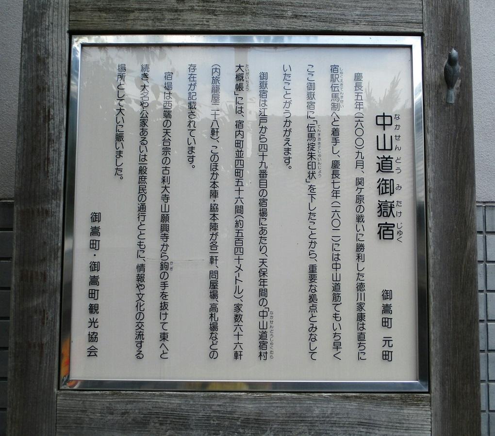 2018.6.7 みたけ (80) 「中山道御嶽宿」 1020-900
