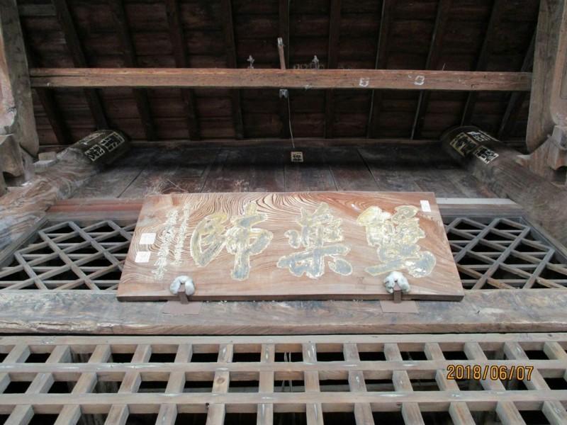 2018.6.7 みたけ (96) 願興寺 - 「蟹薬師」 2000-1500