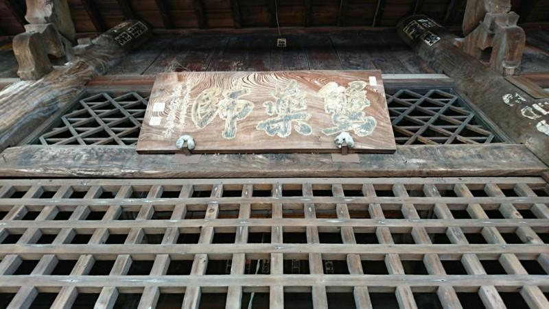 2018.6.7 みたけ (96あ) 願興寺 - 「蟹薬師」 1900-1070