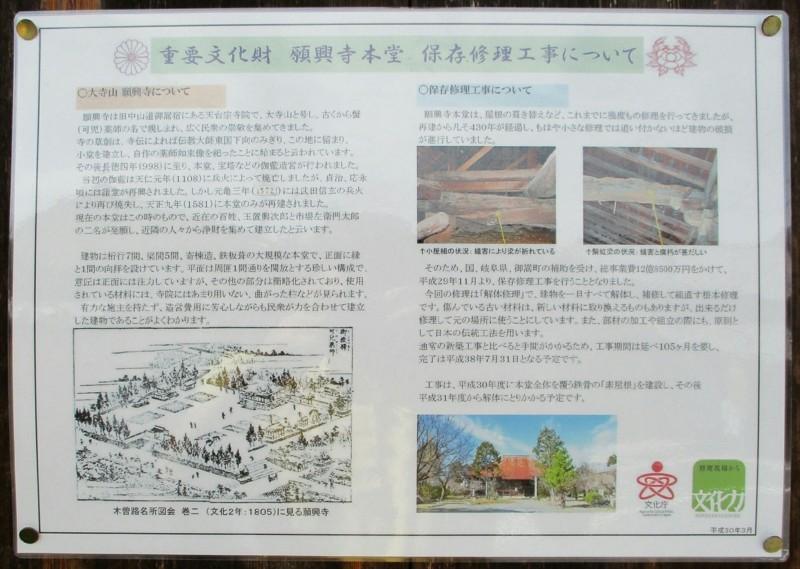 2018.6.7 みたけ (101) 願興寺 - 「保存修理工事について」 1970-1400