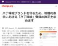2018.5.31 「change.org」の八丁みそ署名あつめサイト