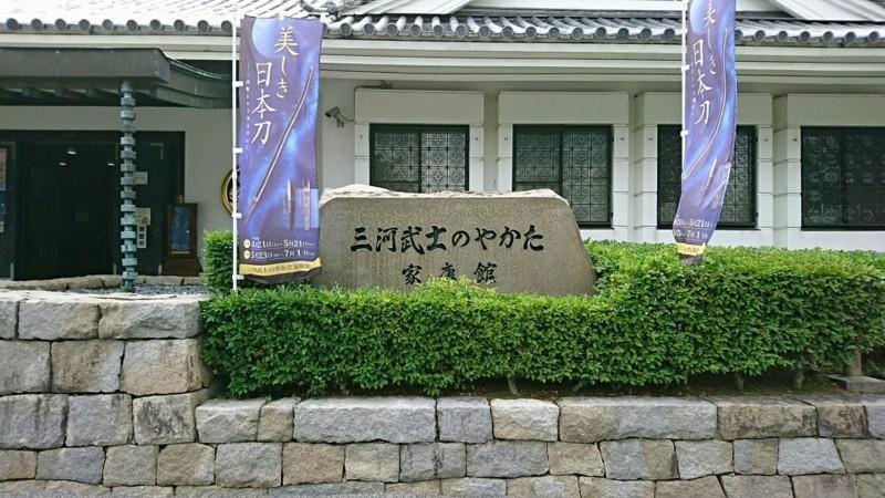 2018.6.11 (10う) 三河武士のやかた 960-540