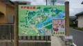 2018.6.14 豊田 (46あ) 平戸橋公園の看板 1860-1040