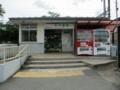 2018.6.14 豊田 (47) 平戸橋 - 駅舎 1600-1200