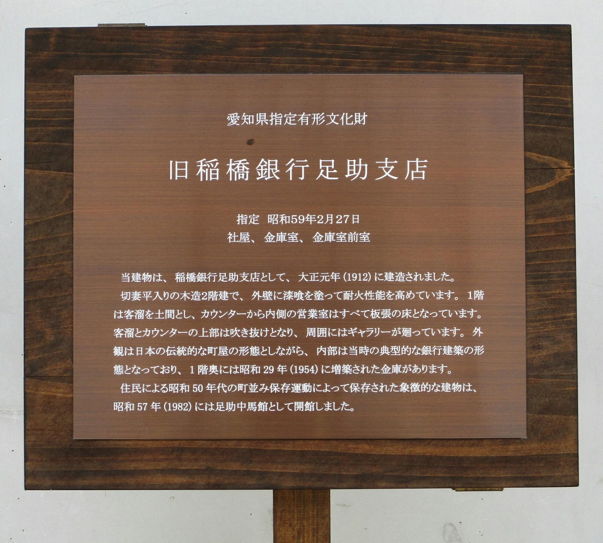 2018.6.22 (84) 中馬館 - 説明がき 2000-1800