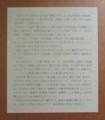 2018.6.22 (89) 中馬館 - 「足助について」 1520-1730