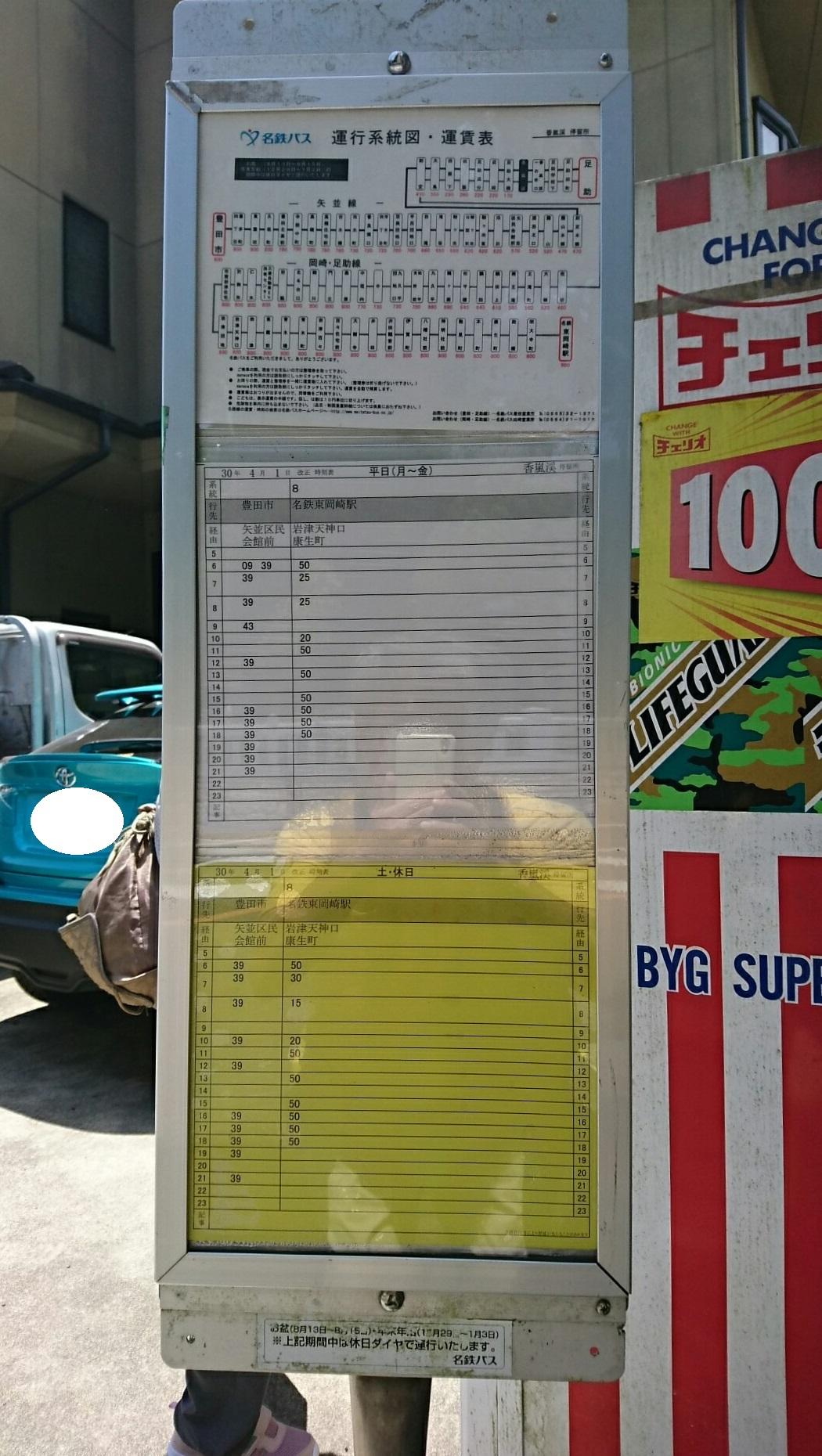 2018.6.22 (99) 香嵐渓バス停時刻表(名鉄) 1050-1860