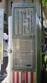 2018.6.22 (100) 香嵐渓バス停時刻表(おいでんバス) 1080-1920