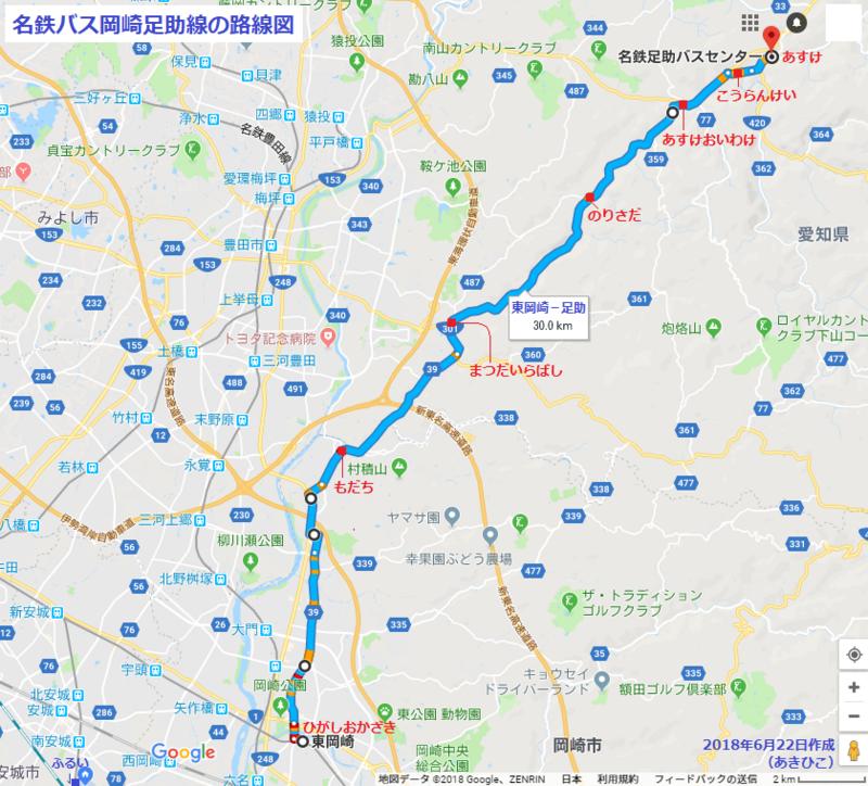名鉄バス岡崎足助線の路線図(あきひこ) 840-760