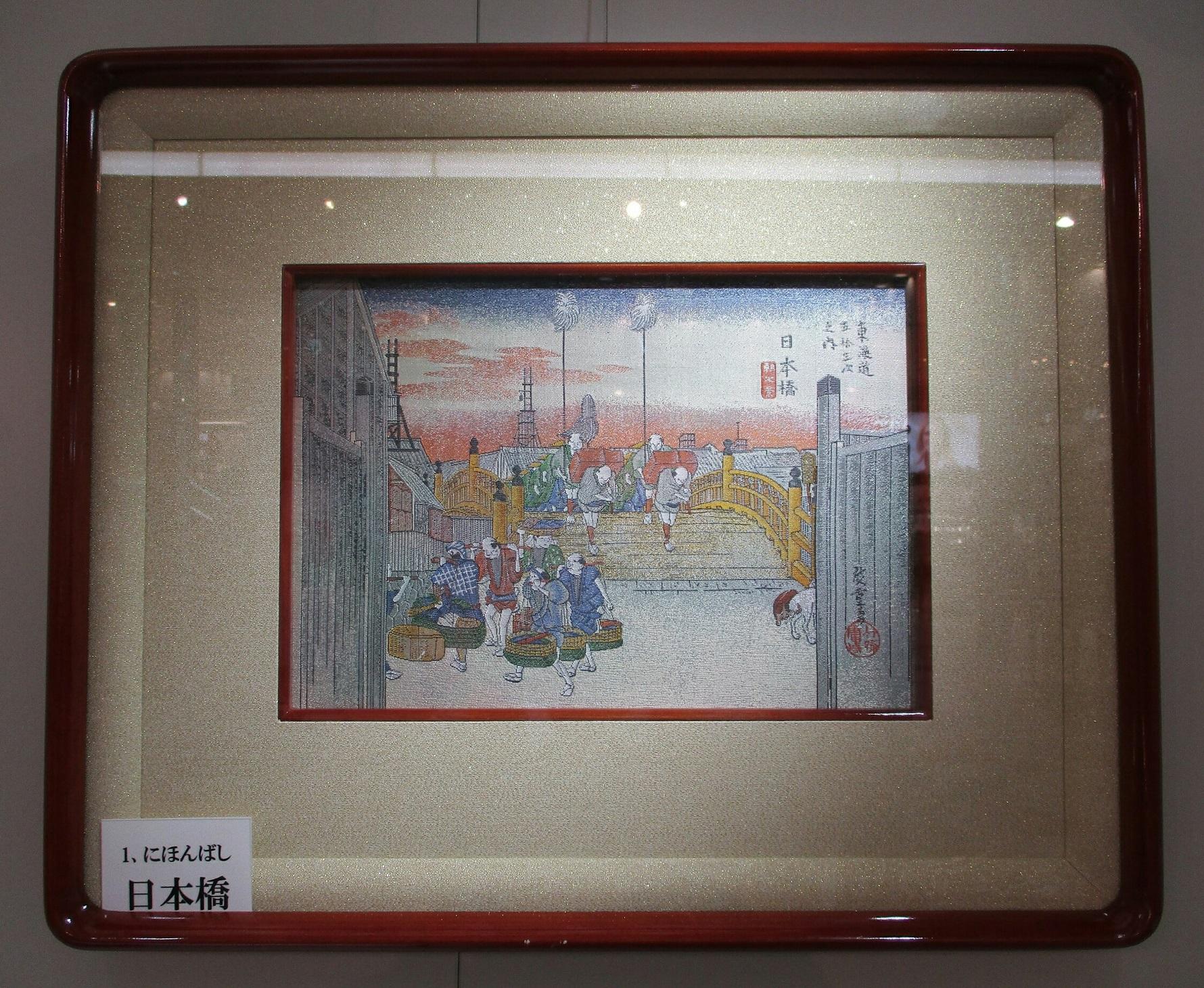 2018.6.27 (22) 西陣博覧会 - 日本橋 1780-1460