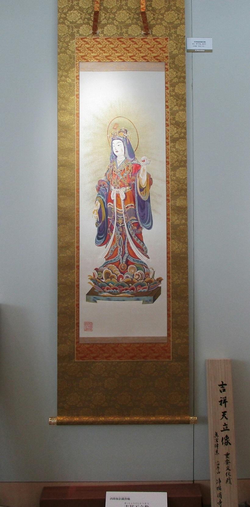 2018.6.27 (25) 西陣博覧会 - 吉祥天立像 820-1660
