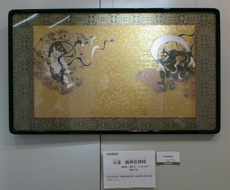 2018.6.27 (27) 西陣博覧会 - 風神雷神図 1370-1130