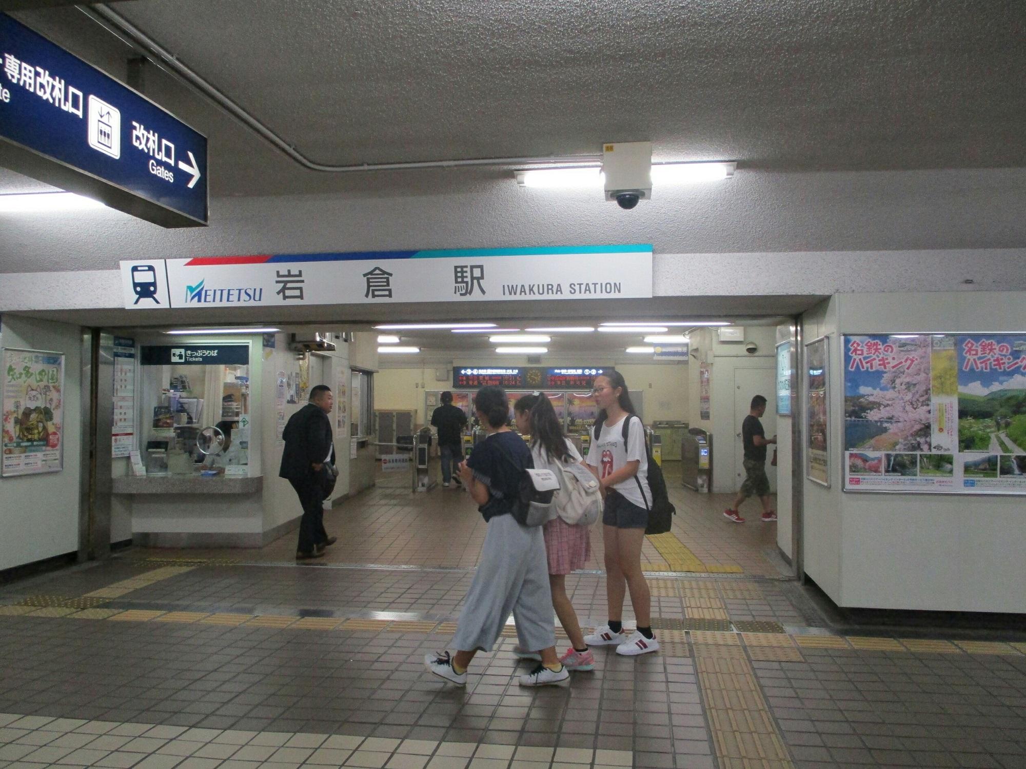 2018.6.30 (56) 岩倉 - かいさつ 2000-1500