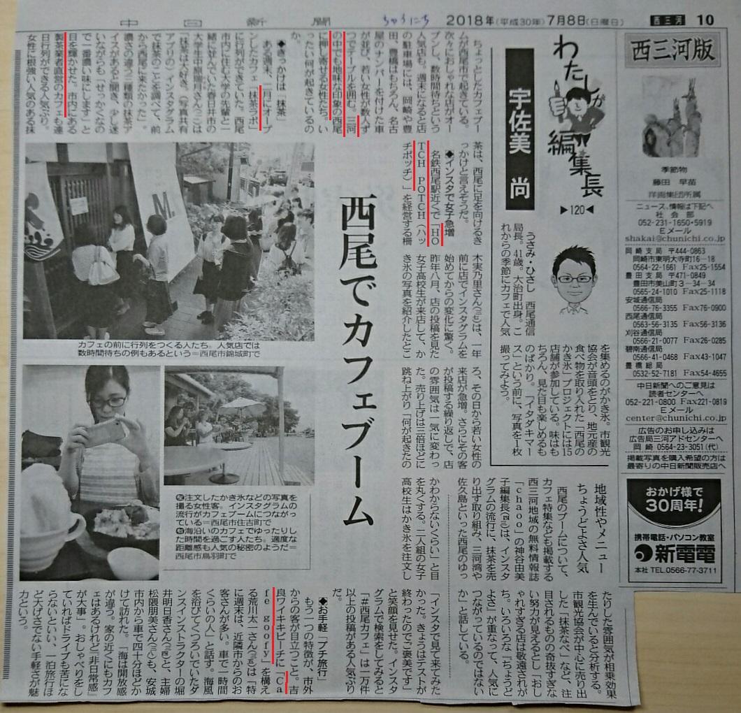 西尾でカフェブーム(ちゅうにち - 2018.7.8)
