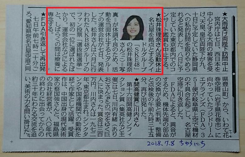 松井珠理奈さん活動休止(ちゅうにち 2018.7.8) 780-500