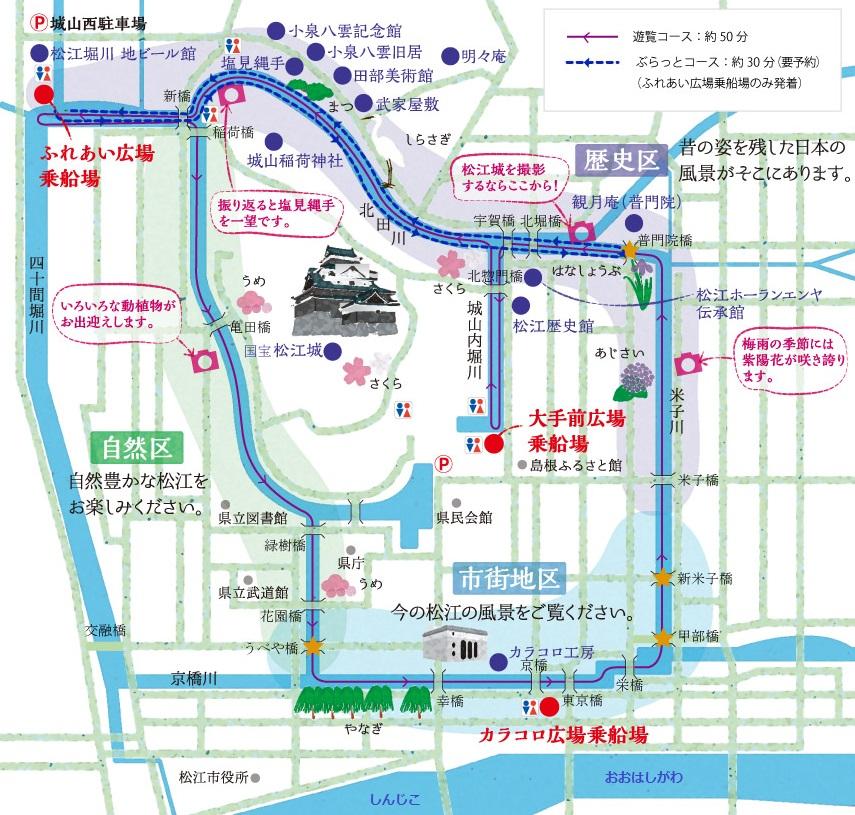 ぐるっと松江堀川めぐり - 行程図 855-815