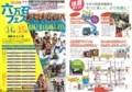 2018年西尾祇園祭案内 1180-830
