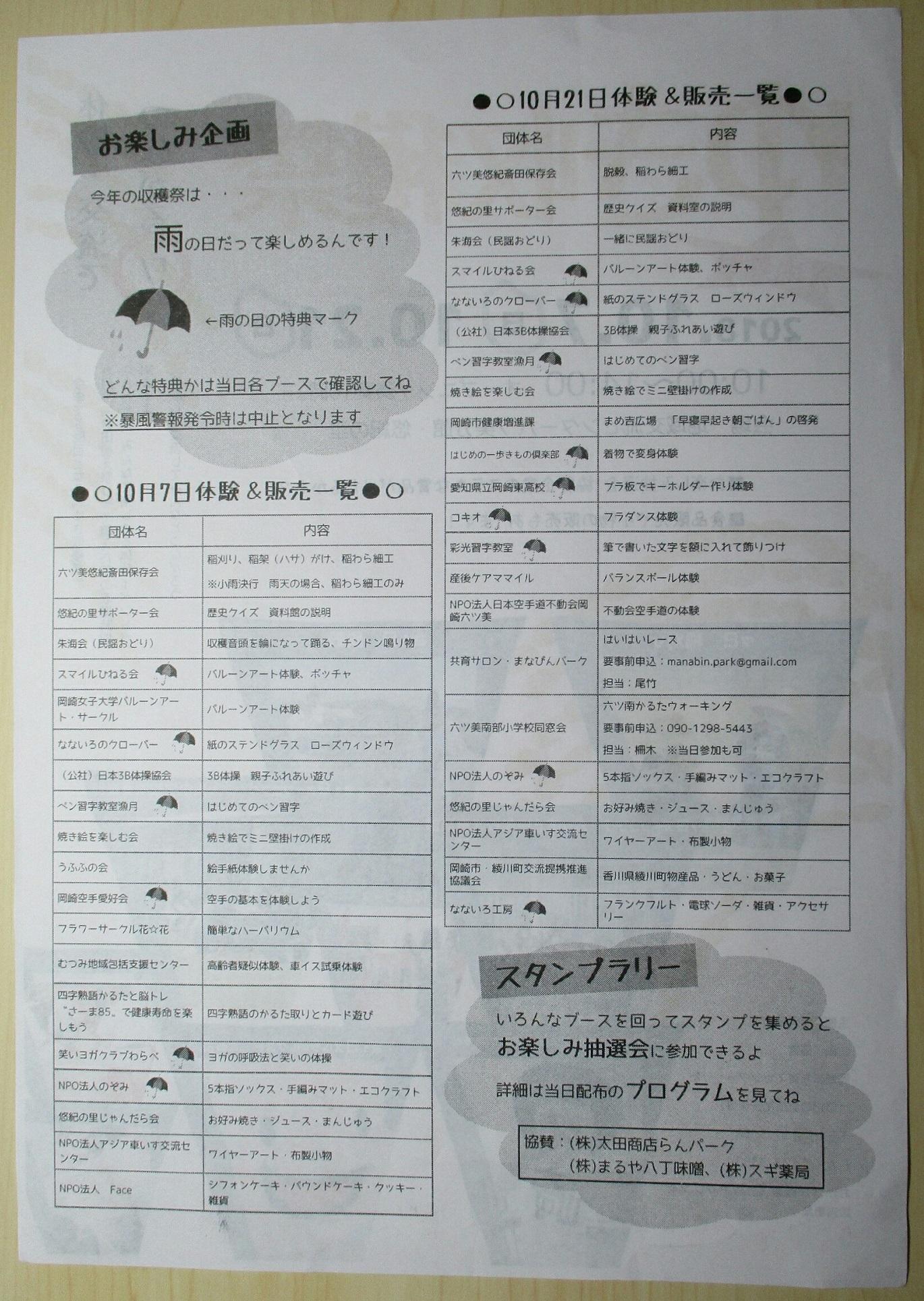 2018年ゆき収穫祭ちらし(うら) 1370-1930