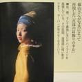 2018.10.22 (102) 篠山紀信さん - 真珠のみみかざりの少女 910-920