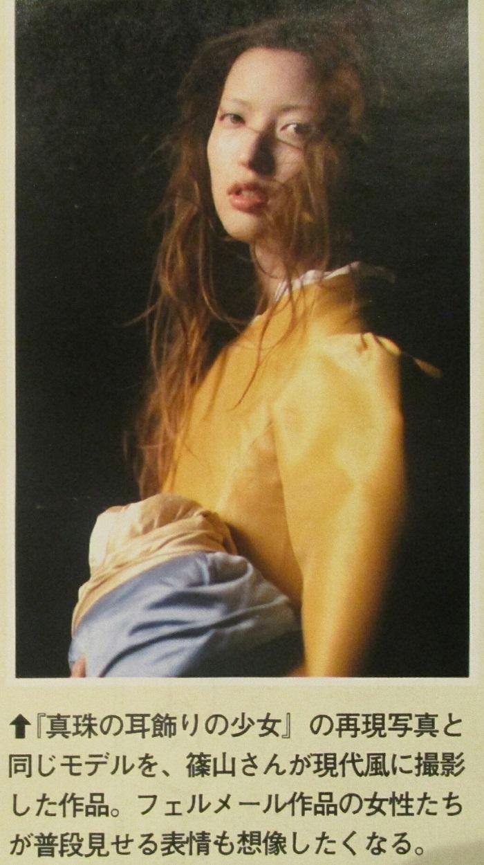 2018.10.22 (104) 篠山紀信さん - 真珠のみみかざりの少女のモデルさん 700-1250