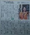 岩田早希代さん(ちゅうにち 2018.11.13) 645-750