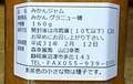 2018.11.21 みかんジャム (4) 710-450