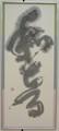 2018.11.24 夕照会書展 - 「和音」(神谷光園さん) 830-1860