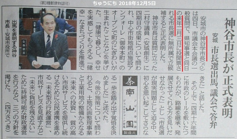 神谷学市長があんじょう市長選出馬正式表明 - ちゅうにち 2018.12.5 1315-770