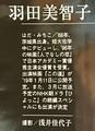 週刊現代2018年12月22日号 - 羽田美智子さん (2) 480-660