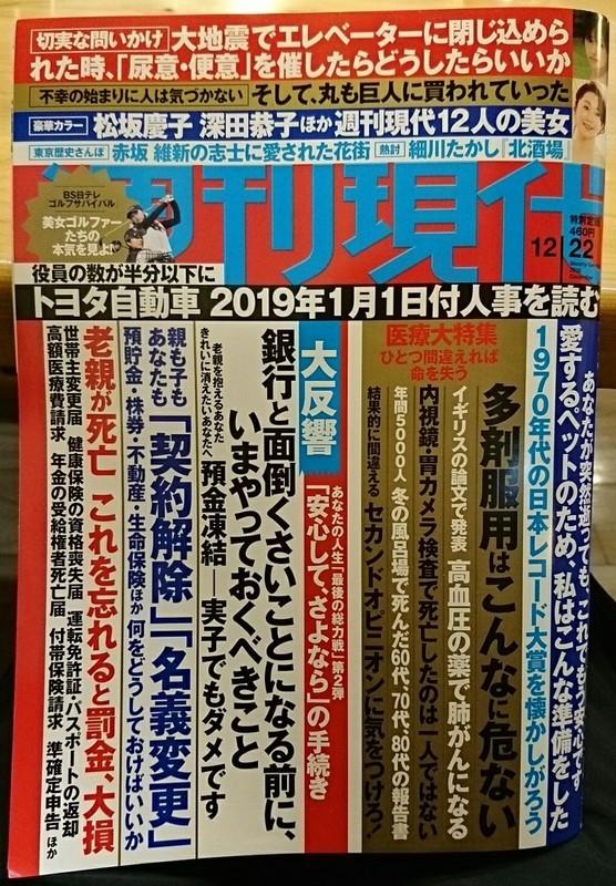 週刊現代2018年12月22日号 - 表紙 1000-1440