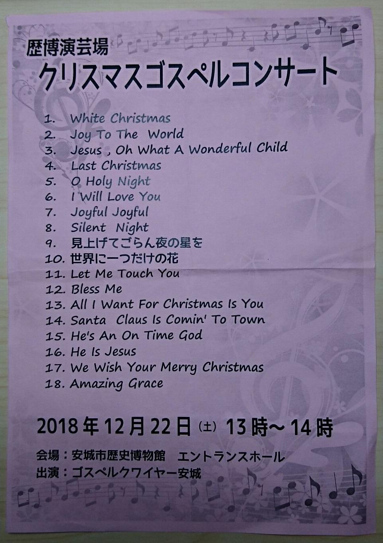 2018.12.22 歴博演芸場 - クリスマスゴスペルコンサート 960-1360